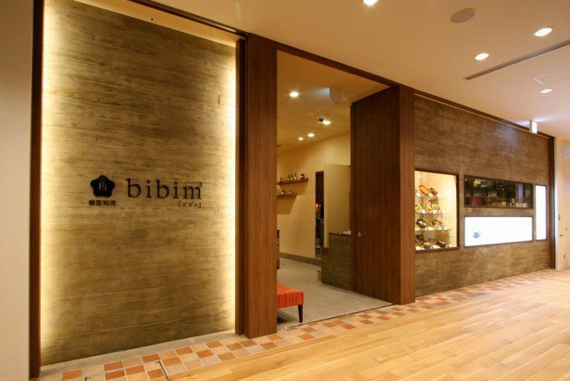 韓国料理bibim' ピオレ姫路店05