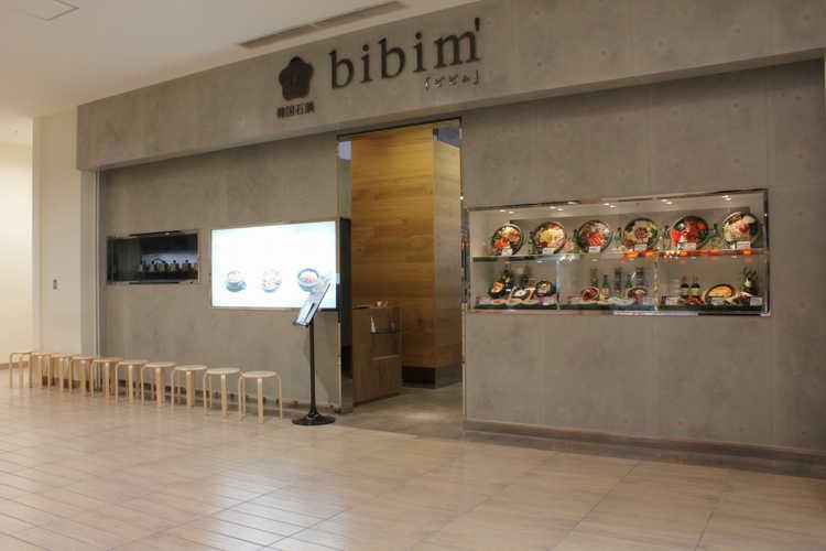 韓国石鍋bibim' あべのキューズモール店