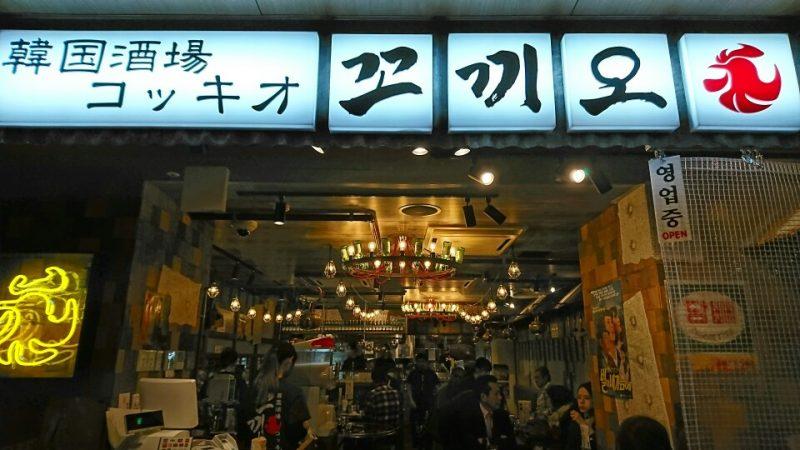 韓国酒場 コッキオ Whity梅田店