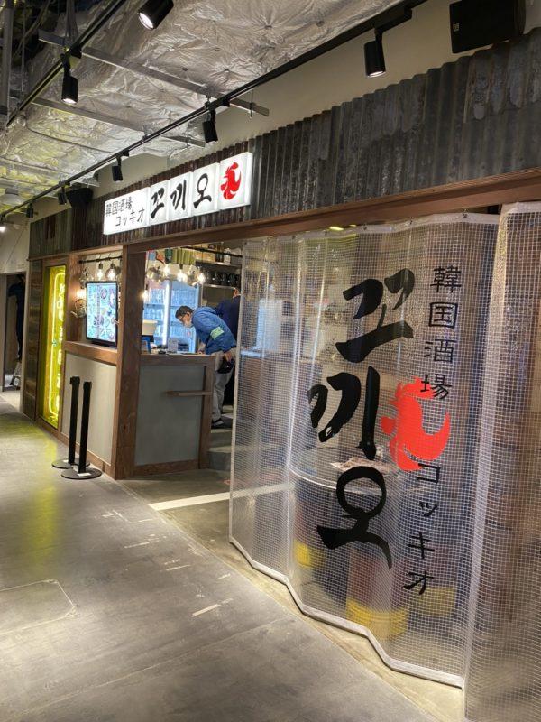 韓国酒場 コッキオ 梅田EST店01