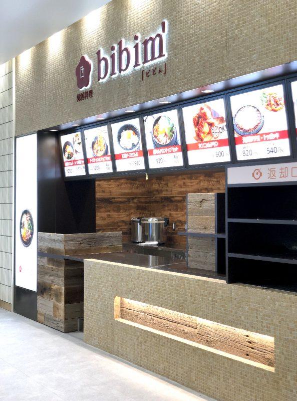 韓国料理bibim' 松戸テラスモール店02