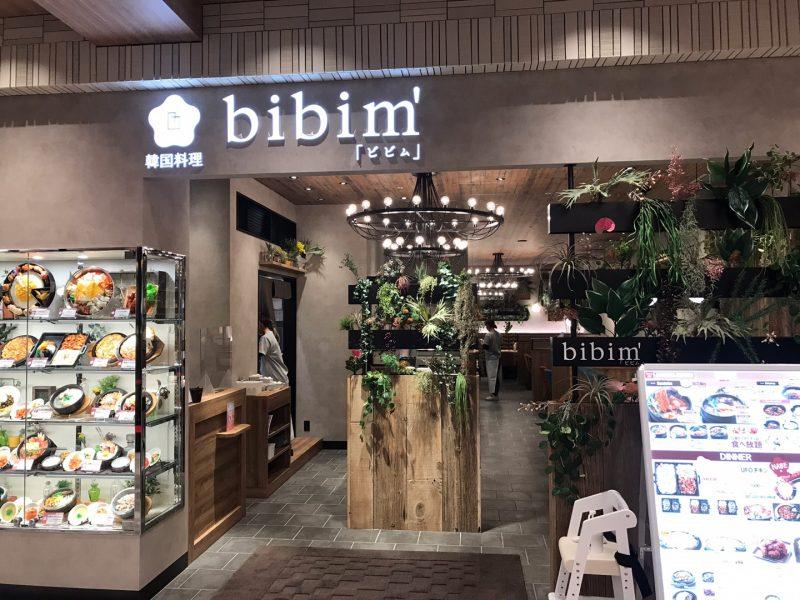 韓国料理bibim'  アミュプラザくまもと店