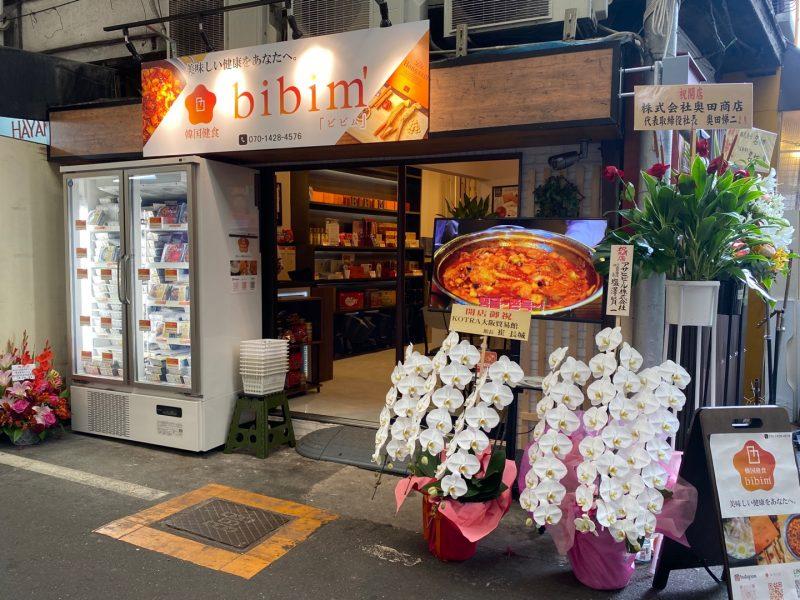 韓国健食bibim'01